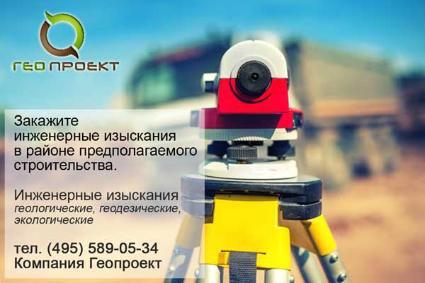 Изыскания под строительство в Москве и Московской области