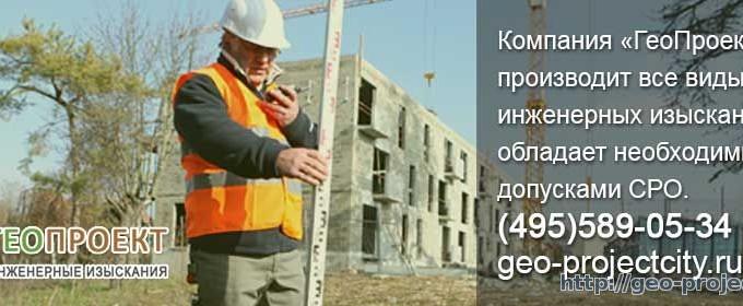 инженерные изыскания для строений разных типов