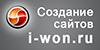 Создание сайтов i-won.ru