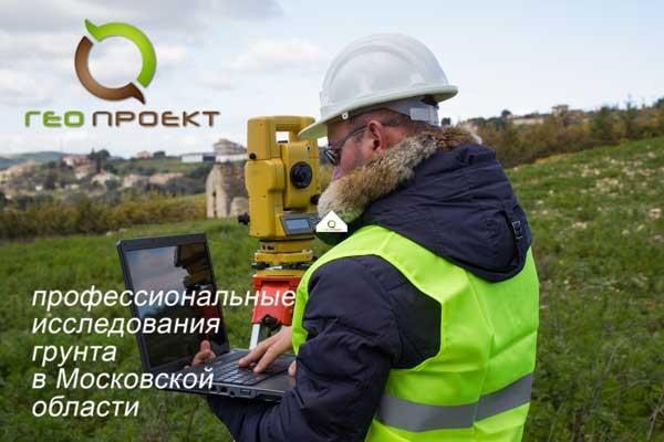 Исследование грунта в Московской области