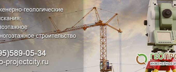 Изыскания для малоэтажного и многоэтажного строительства